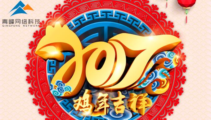 安阳青峰恭祝新老客户元旦快乐!