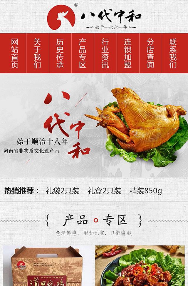 滑县道口八代中和义兴张烧鸡有限公司