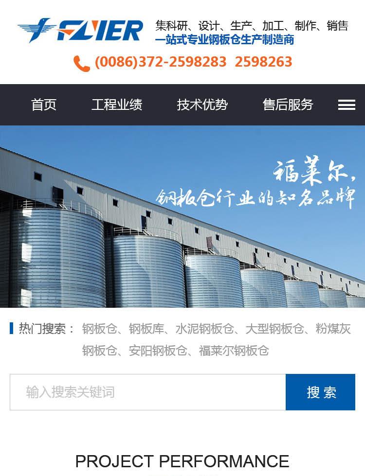 雷竞技app苹果版福莱尔钢板仓工程有限公司