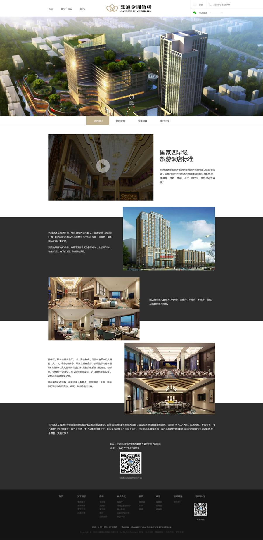林州建通金圆酒店