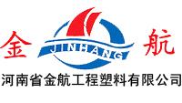 河南省金航工程塑料有限公司