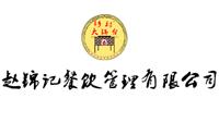 赵锦记餐饮管理有限公司