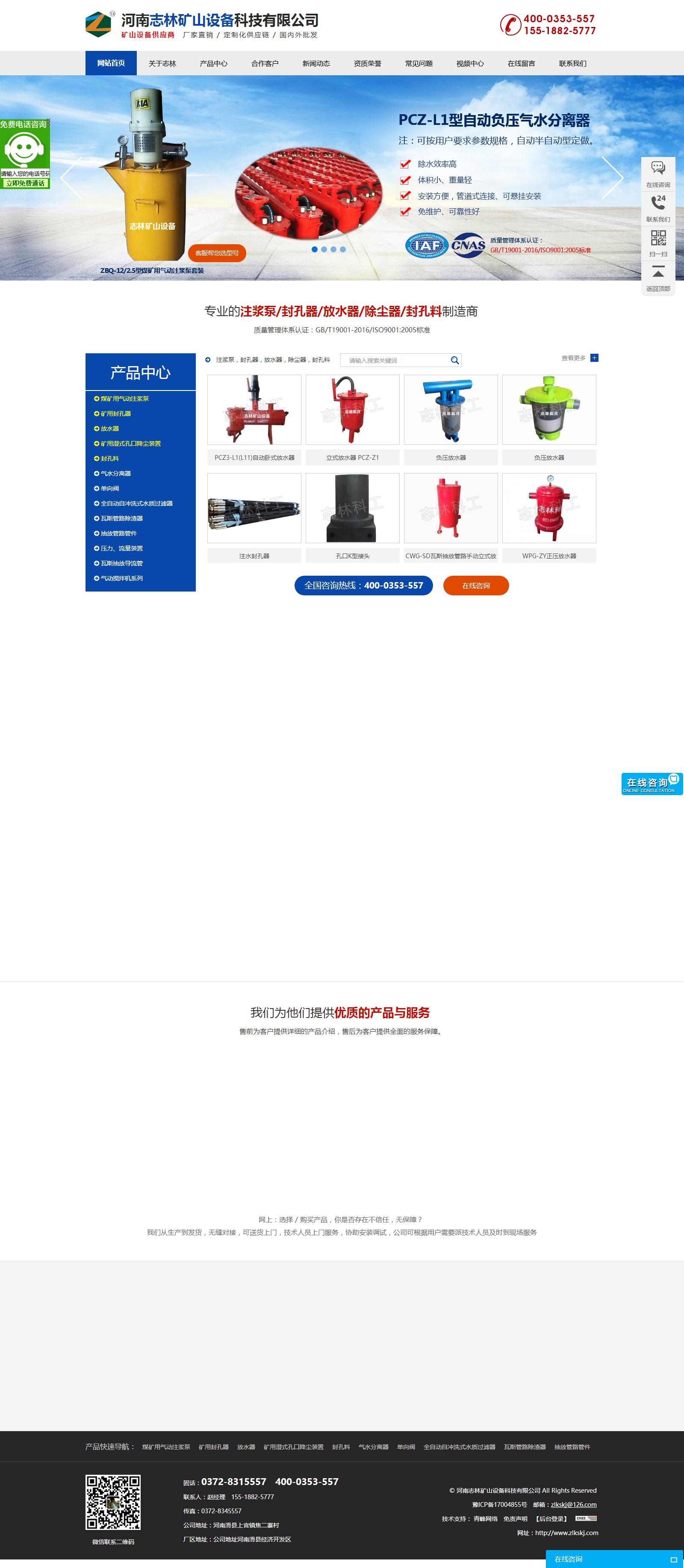 全网营销案例—河南志林矿山设备科技有限公司