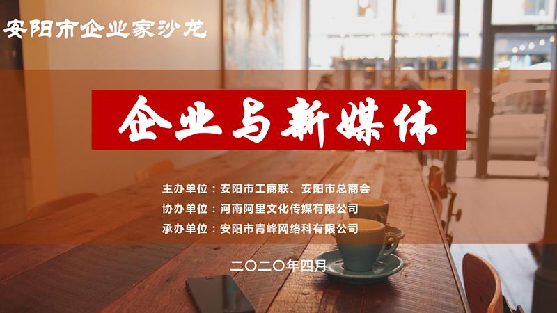 市工商联、市总商会主办的安阳市企业家沙龙活动在安阳乐投letou手机官网网络正式启动!