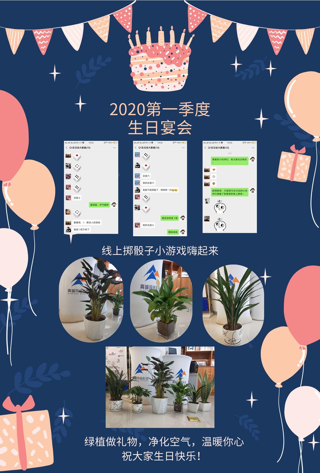 蓝色卡通生日宴会邀请函@凡科快图